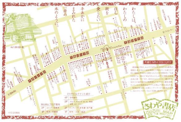 平成13年の大通商店街