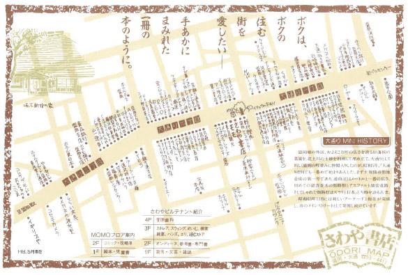 平成8年度の大通商店街