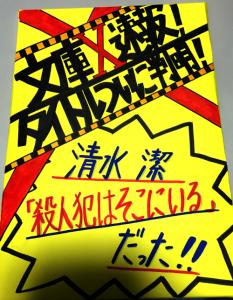 文庫X解禁