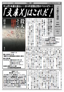 文庫X通信2
