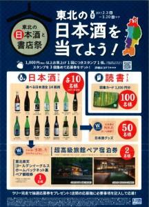 東北の日本酒1_img