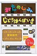 春の児童書フェア3