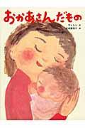 春の児童書フェア4
