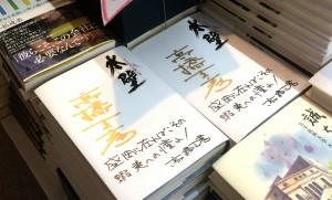 20170622_水壁サイン本