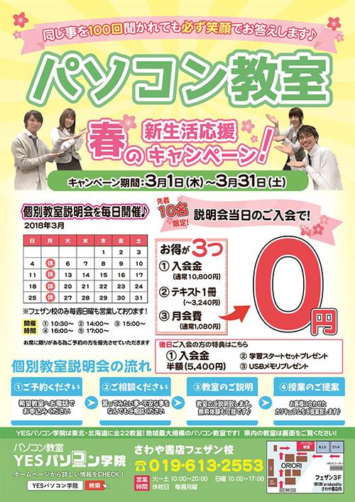 パソコン教室 3月キャンペーン